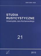 Okładka czasopisma pt. Studia Rusycystyczne UJK